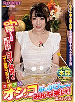 [RCTD-045] All The People Who Want To Buzz Pussy For Girls Anna! ! 	Kuroki Ikumi