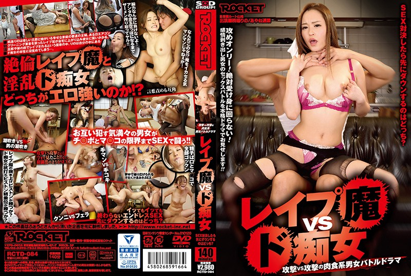 RCTD-084 Rape Mu VS Doe Slut SEX Which Way Will You Go Down First After Confrontation?