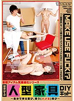 [RCTD-098] A Do-It-Yourself Human-Shaped Furniture Kit Enjoy The Pleasure Of Building It Yourself, And Using (Fucking) It Yourself