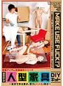 組み立て式人型家具DIYキット ?自分で作る喜び、使う(ハメる)悦び?