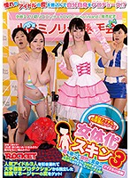 [RCTD-101] Female Transformation Skin 3 - Peeling Off His Skin And Transforming His Sex - The Skin Of An Idol
