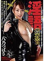 RCTD-229 淫語捜査官 八乃つばさ