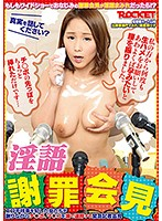 RCTD-285 Dirty Apology Conference