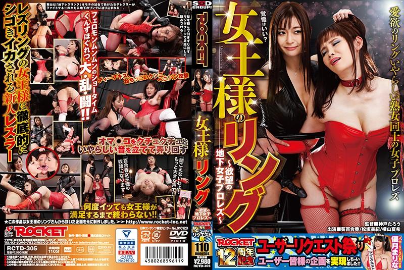 RCTD-305 Lesbian Underground Wrestlers