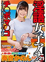 RCTD-320 Dirty Talk Female Ana 21 Morning Face Is Refreshing Squirting Ana Kanon SP