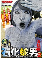 [RCTD-350] The New Employee Is A Basilisk Man 2, Company Edition, Akari Niimura