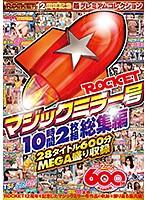 ROCKETマジックミラー号10時間2枚組総集編 RCTD-355画像