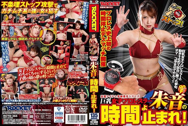 RCTD-365 巨乳女子プロレスラー朱音の時間よ止まれ!