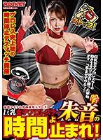 巨乳女子プロレスラー朱音の時間よ止まれ! RCTD-365画像