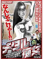 メタル痴女 新川愛七 RCTD-373画像