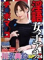 【数量限定】淫語女子アナ24 川菜美鈴SP パンティと生写真付き