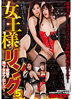 女王様のリング5〜欲望の地下女子プロレズ〜