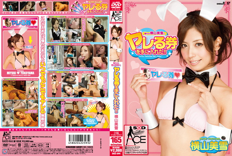 SACE-044 Got A Ticket Miyuki Yokoyama Of Longing And Ru Do It!!