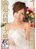 sace-049 超高級ソープ嬢 横山美雪