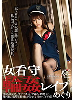 [SACE-067] 女看守輪姦レイプ めぐり めぐり(藤浦めぐ)