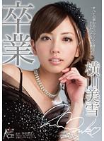 sace-073 横山美雪 卒業