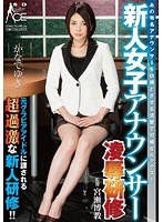 SACE-112 新人女子アナウンサー 凌辱研修 Yuki Kanade
