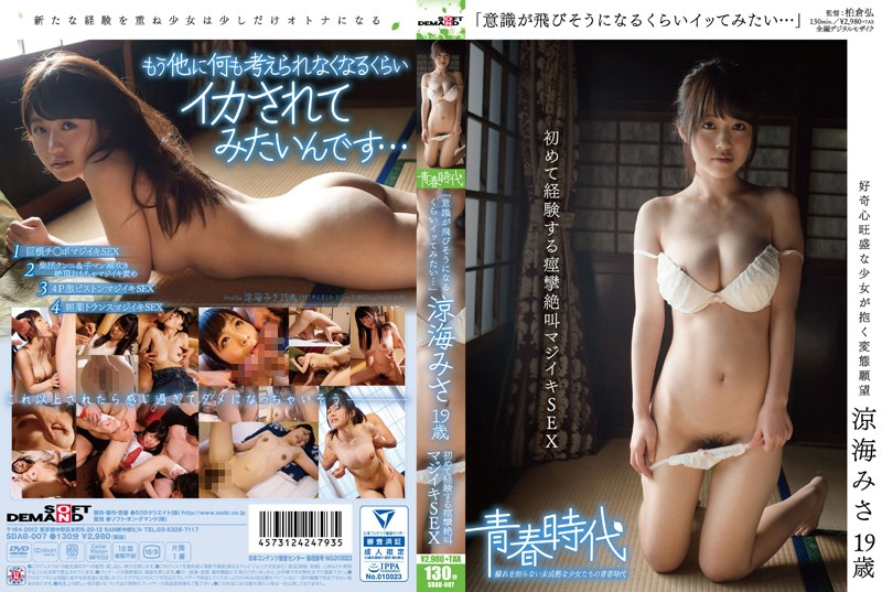 SDAB-007 Like Consciousness On Acme Much Is About To Fly ... For The First Time Convulsions Screaming Majiiki SEX Ryoumi Misa 19-year-old Experience