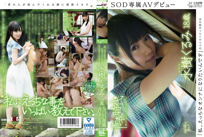 SDAB-017 I Am I Want To Be A Naughty Woman Mizuki Walnut 18-year-old SOD Exclusive AV Debut