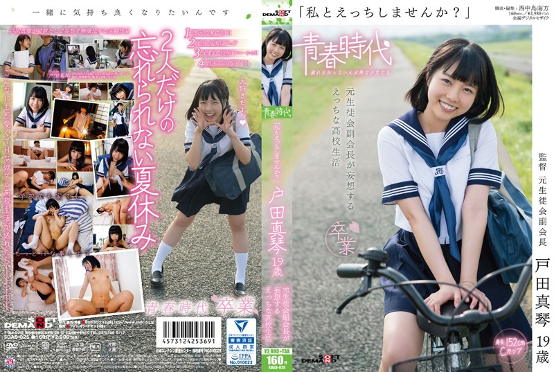 SDAB-025 Do Not Etch With Me? Horny _ School Life Toda Makoto 19-year-old Former Student Council Vice-president Is Delusion