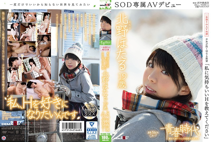 "SDAB-028 ""Please Tell Me The Pleasant H To Me"" Kitano Firefly 19-year-old SOD Exclusive AV Debut"