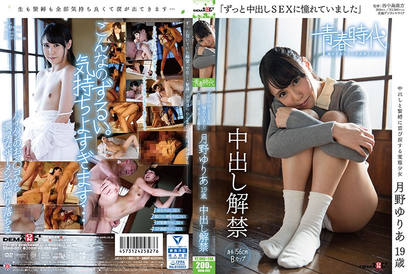 SDAB-032 I Had Been Longing To Cum SEX Much Tsukino Yuria Out In The 19-year-old Ban