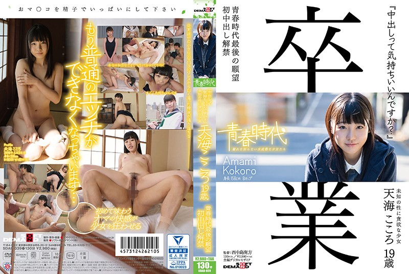 "SDAB-039 ""Do You Feel Comfortable Inside?"" Amami Kokoro 19 Years Old Cum Inside Lifting"