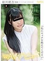 【数量限定】「私にエッチを教えてください」細川綾乃 18歳 処女 SOD専属AVデビュー パンティと写真付き