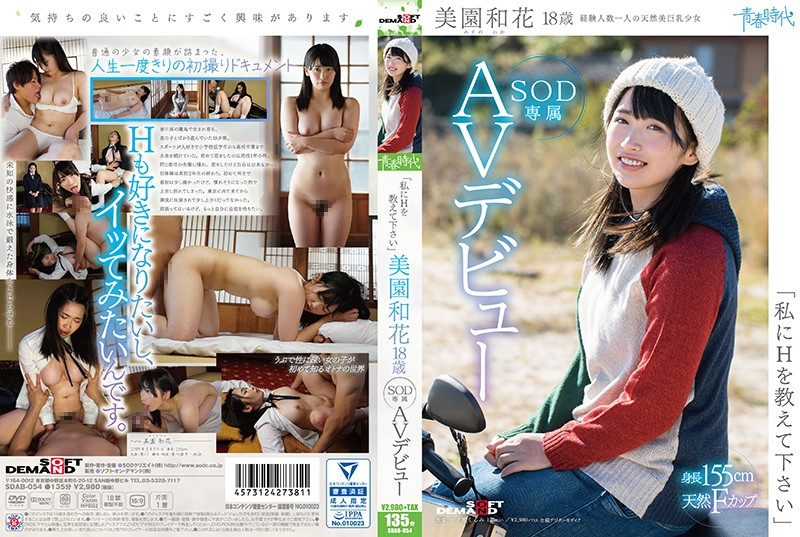 SDAB-054 Please Teach Me Sex