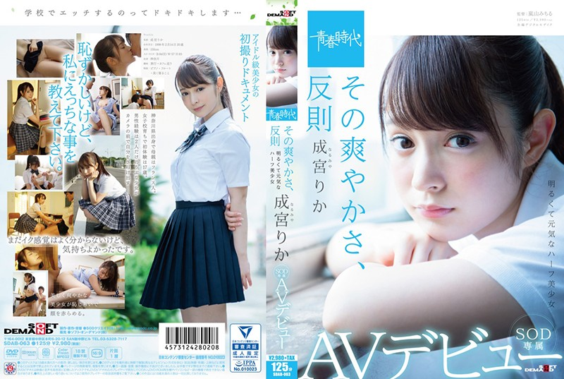 SDAB-063 Its Refreshing, Contrary Norimi Narimiya Debuts SOD Exclusive AV