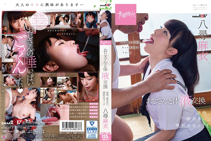 SDAB-064 Kiss And Body Fluid Exchange Kiss, Licking, Salivating Drinking Mai Yajiri (SOD Create) 2018-08-09