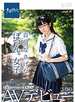 [SDAB-066] Defenseless Big Breasted Baby Face Girl Rena Takamure Exclusive SOD Adult Video Debut