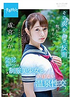 SDAB-070 Its Freshness, Irregular Innocence Thinning Hair Half Narimiya Rika Without Dirt Meandering Entangled Uniform Unnecessary Hot Spring Sexual Intercourse