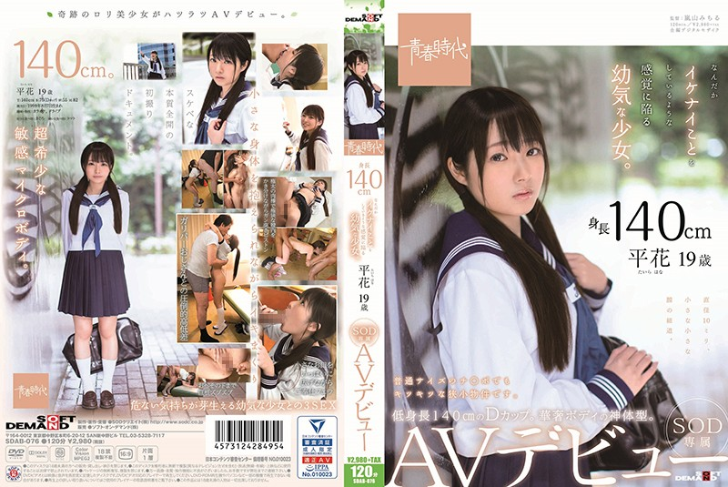SDAB-076 Height Of 140cm 19 Years Old SOD AV Debut – HD