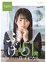 [SDAB-083] Her First Massive Bukkake. 51 Shots. Nazuna Nonohara Turns Completely White. Dirtied By Thick Cum Till Just Before Curfew In A Quiet School On A Day Off.