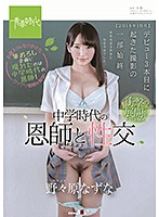 [SDAB-089] The Full Story Of What Happened During Filming Of Nazuna Nonohara's Third Video After Her Debut Sex With Her Beloved Middle School Teacher Nazuna Nonohara