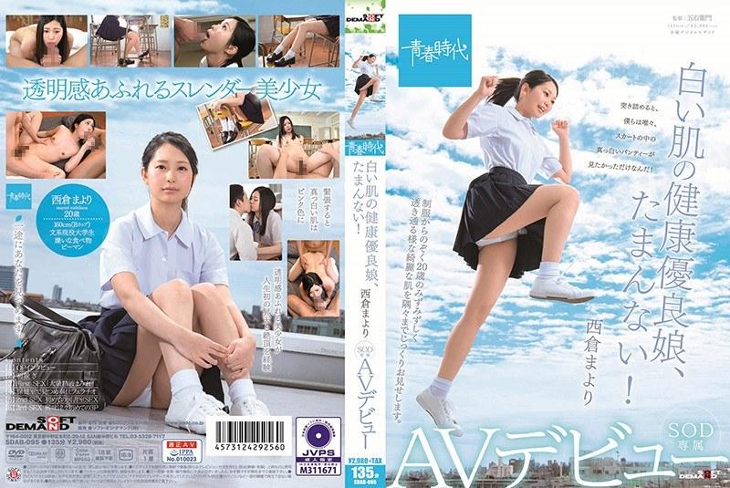 SDAB-095 Good Health Girl With White Skin Mayu Nishikura SOD Exclusive AV Debut (SOD Create) 2019-06-06