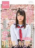 "[SDAB-097] The First And Best School Rule ""Creampie Cum At School"" Woman Who Speaks Six Languages Takami Haruka"