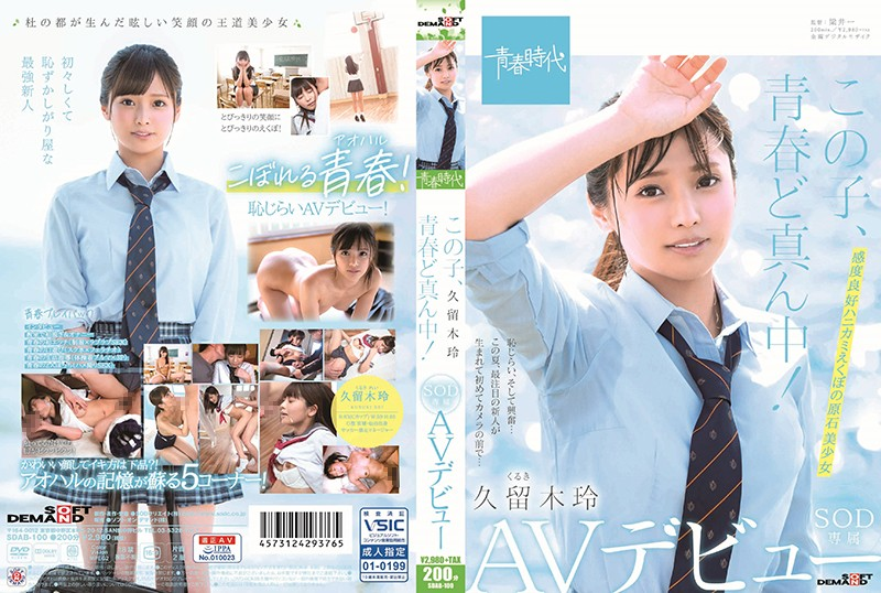 SDAB-100 This Child, Middle Of Youth! Kurume Akira SOD Exclusive AV Debut