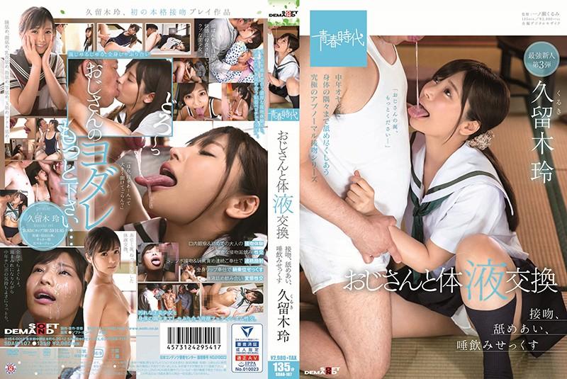 SDAB-107 Kuruki Aoi Uncle And Body Fluid Exchange Kiss, Licking, Spitting Spear Kuruki Aoi (SOD Create) 2019-09-12