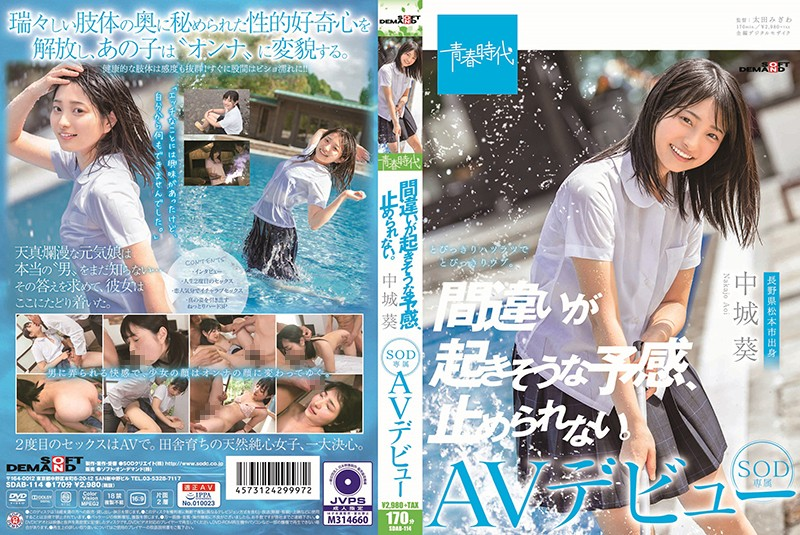 SDAB-114 I Can't Stop The Premonition That Mistakes Are Likely To Happen. Satoshi Nakashiro SOD Exclusive AV Debut (SOD Create) 2019-12-12