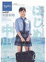 SDAB-117 The First Vaginal Cum Shot After School Drive Kuroki Atsushi