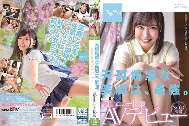 [SDAB-135T] 【数量限定】天真爛漫な笑顔は、最強。 武田エレナ 18歳 SOD専属AVデビュー パンティと写真付き