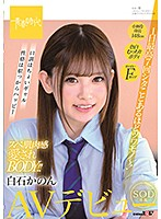 SDAB-164 Up To 7 Times A Day, It's So Awesome! Smooth Skin Flesh Loved BODY! !! Kanon Shiraishi SOD Exclusive AV Debut
