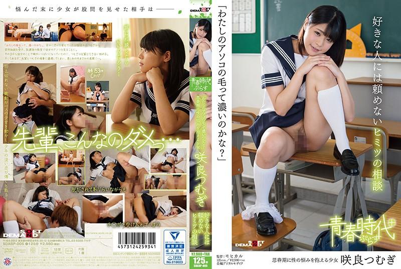 SDABP-005 I Wonder If I Dark Hair Of My Dick?Spinning Consultation SakiRyo Of Secret That Does Not Ask To Love People