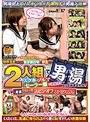 箱根温泉で見つけた修学旅行中の学生さん 2人組でスク水 ブ...