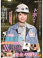 SDAM-007 Masatsari Industrial Girls Work In Work As They Wear Work AV Appearances For The First Time Know The Pleasure Of Chi-po And Complete Females Fall! Saijo Atsuki