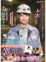 男まさりの工業系女子が仕事で使う作業着姿のままAV出演 初...