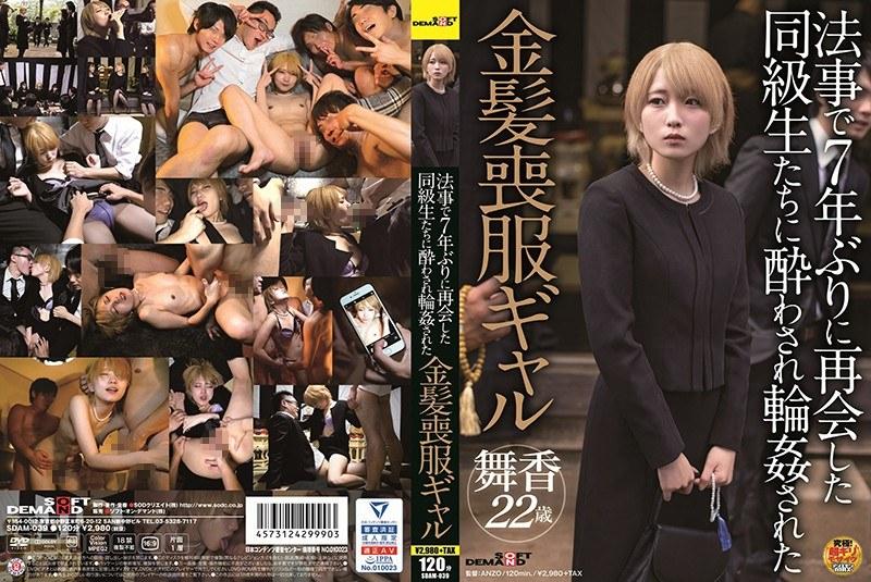 [SDAM-039] 法事で7年ぶりに再会した同級生たちに酔わされ輪姦された金髪喪服ギャル