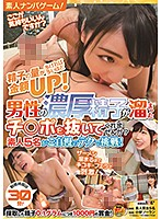 SDAM-053 The More Sperm You Have, The More Money You Can Get! Would You Please Pull Out Ji-Po, Which Has Accumulated Rich Male Sperm? 5 Amateurs Are Proud Of Their Tech Challenges!